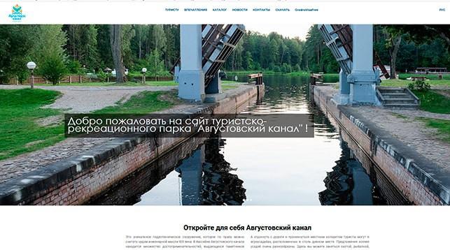 Августовский канал получил собственный сайт