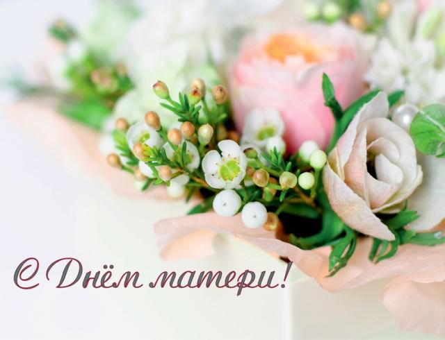 Уважаемые женщины! Дорогие мамы! Примите самые искренние и теплые поздравления с замечательным праздником — Днем матери!