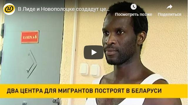 В Лиде и Новополоцке создадут центры временного размещения нелегальных мигрантов (+видео)