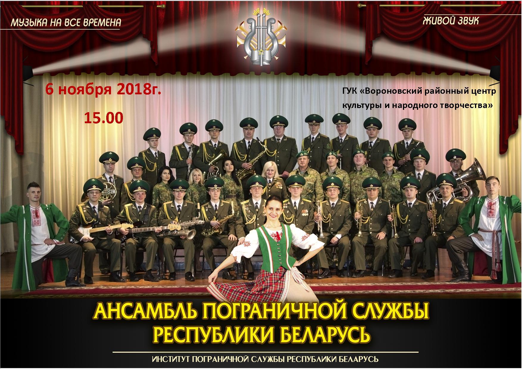Ансамбль пограничной службы приглашает на концерт в Вороново