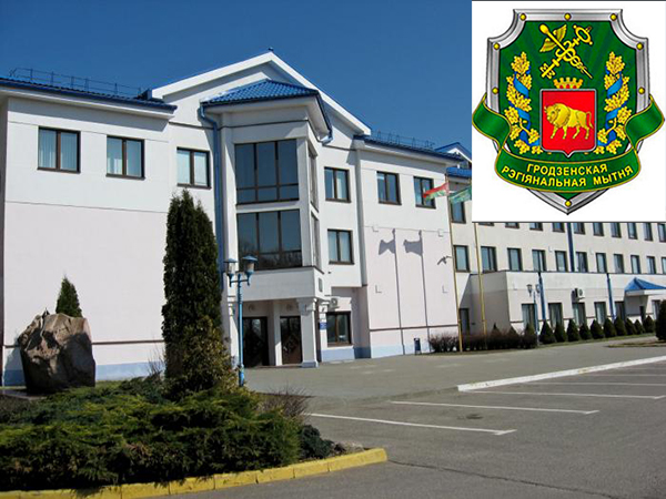 Гродненская региональная таможня приглашает на службу