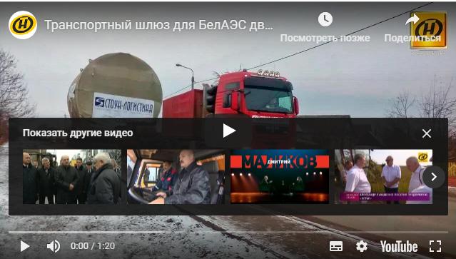 Особо ценный груз: транспортный шлюз для первого энергоблока Белорусской АЭС движется в направлении Островца (+видео)