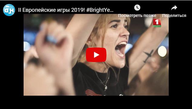 Именитые белорусские спортсмены снялись в промо-ролике ко II Европейским играм