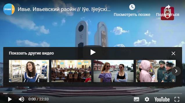 Ивье готово встретить «Дажынкі-2018» (видео)