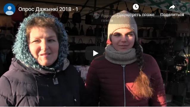 Гости «Дажынак» делятся эмоциями большого праздника в Ивье