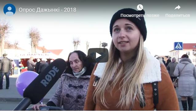 Гости «Дажынак» делятся впечатлениями о празднике