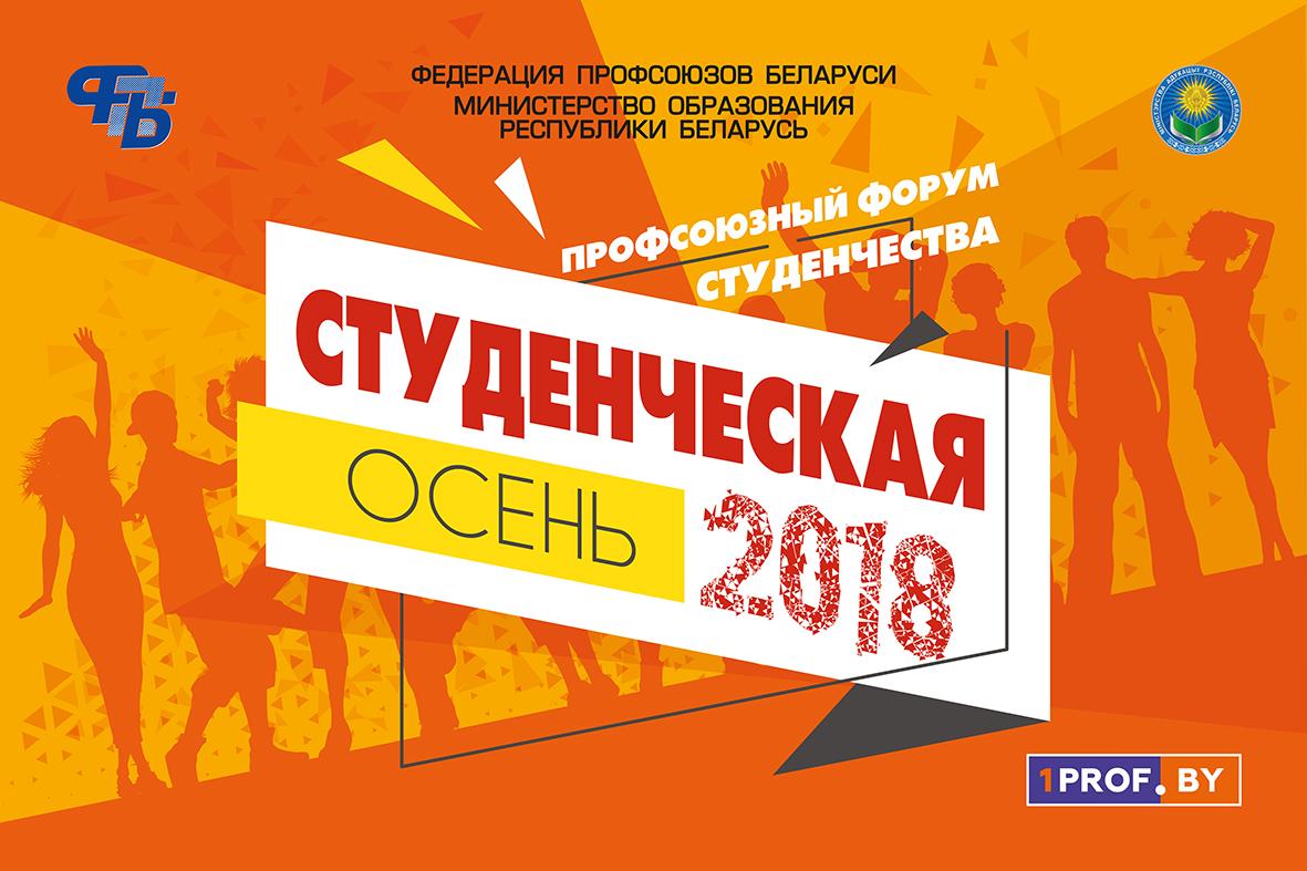 Молодежный профсоюзный форум «Студенческая осень» пройдет в новом формате