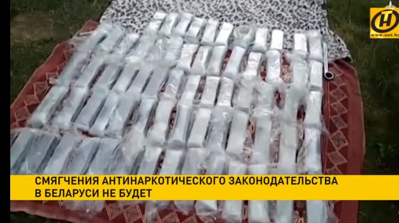 Смягчение антинаркотического законодательства в Беларуси нецелесообразно (+видео)