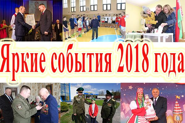 Яркие события 2018 года на Вороновщине