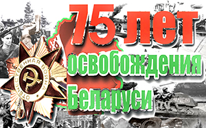 баннер 75 лет освобождения1