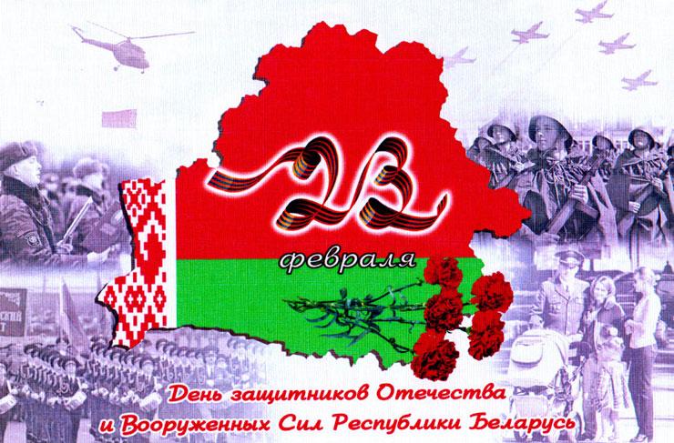 Поздравление Президента Респуюлики Беларусь Александра Лукашенко с Днем защитников Отечества и Вооруженных Сил Республики Беларусь