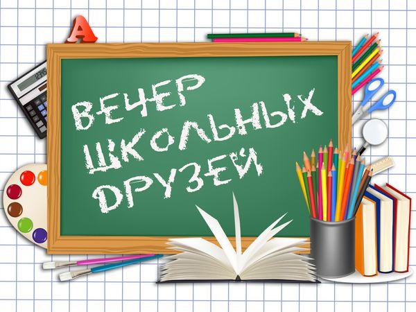 Жители Вороновщины вспоминают свои школьные годы