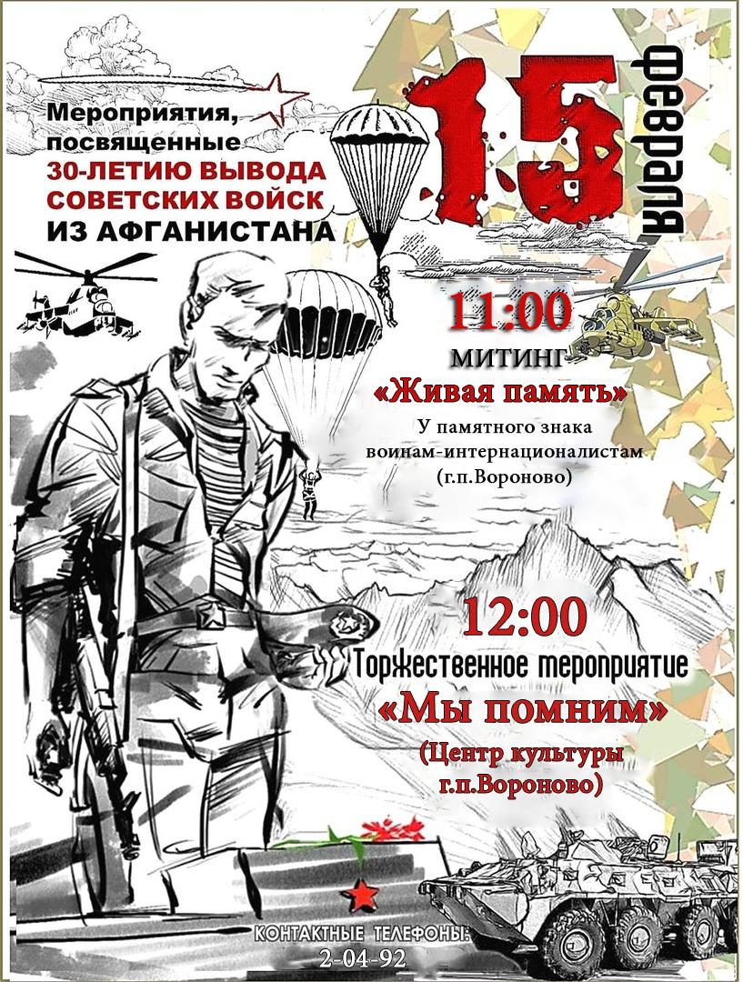 15 февраля в Вороново пройдут мероприятия, посвященные 30-летию вывода советских войск из Афганистана