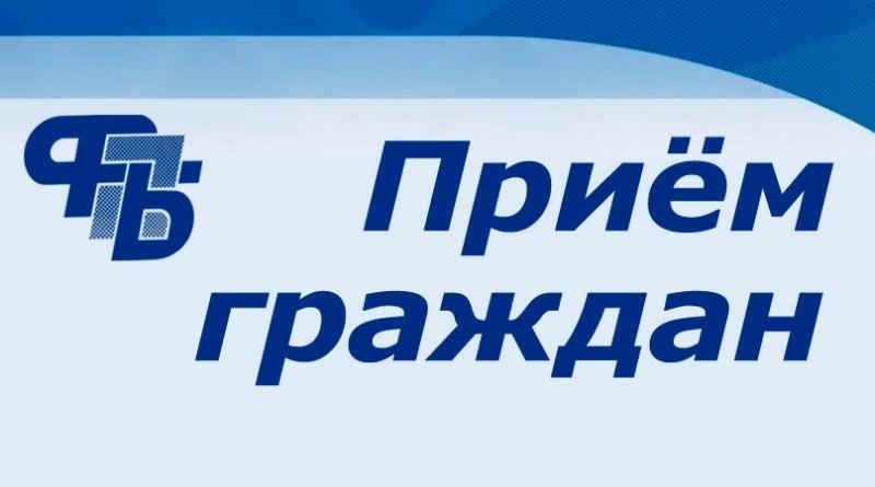 Priyom-grazhdan