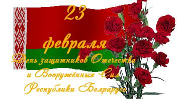 Поздравление с Днем защитников Отечества от Вороновского райисполкома и Вороновского районного Совета депутатов