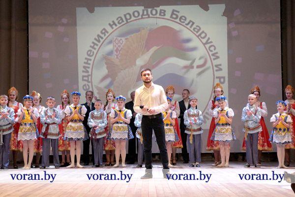 В Вороново отметили День единения народов Беларуси и России