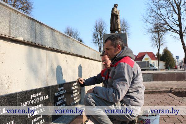 Вороново готовится к празднованию 75-летия освобождения Республики Беларусь от немецко-фашистских захватчиков