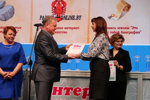 Виртуальный музей Радунской средней школы стал лауреатом конкурса «Интернет-премия «ТИБО-2019»
