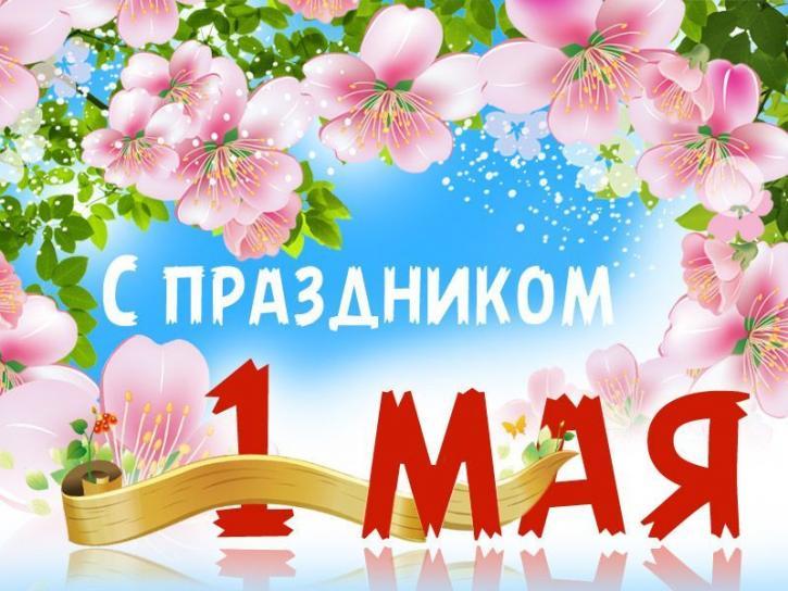 Программа праздничных мероприятий 1 Мая в Вороново