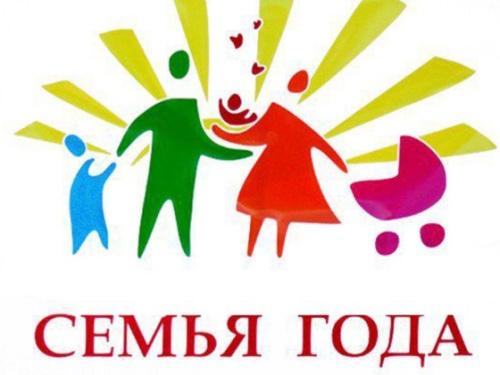 В Вороново пройдет районный этап республиканского конкурса «Семья года»