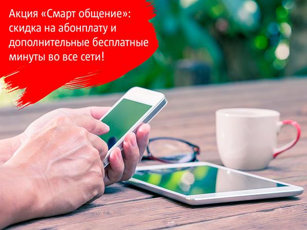 Акция «Смарт общение» от МТС для жителей Вороновского района: цена меньше, а звонков больше