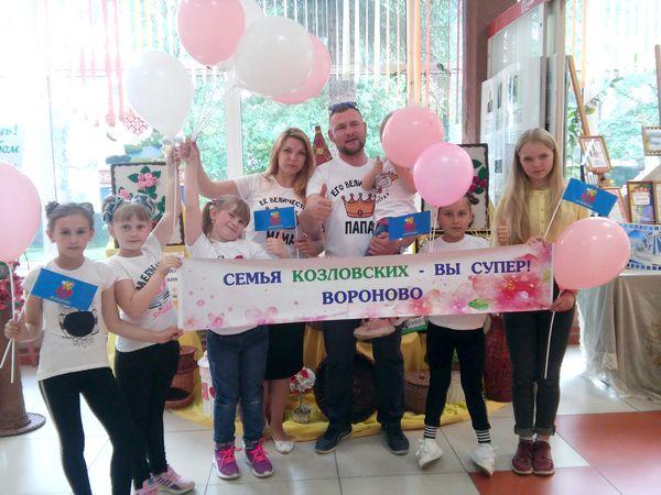Семья Козловских достойно представила Вороновский район на областном этапе конкурса «Семья года»