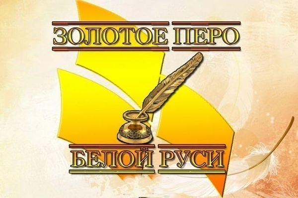 Подведены итоги  районного этапа  республиканского конкурса  творческой молодежи  «Золотое перо «Белой Руси»-2019»
