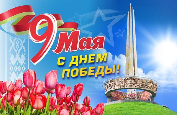 Программа празднования Дня Победы в г.п. Вороново