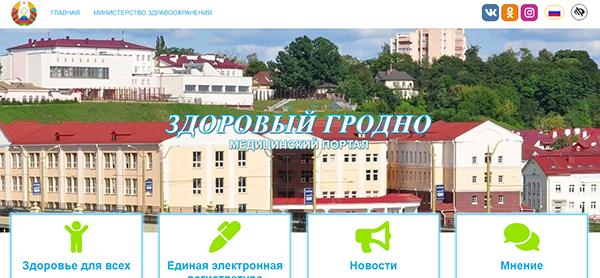 Медицинский портал «Здоровый Гродно» создан в сети Интернет