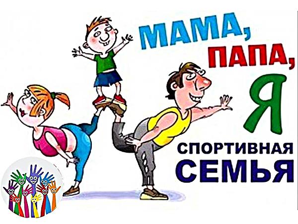 В Вороново пройдет спортивный семейный праздник