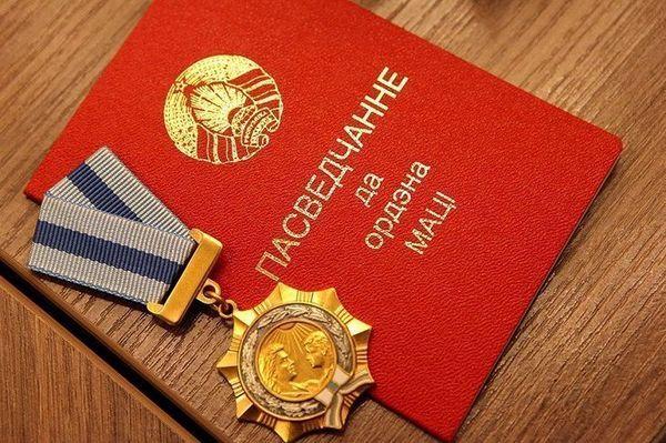 Орденом Матери за рождение и воспитание пяти и более детей награждены 72 жительницы Минска, Гродненской и Могилевской областей. Среди них жительницы Вороновского района