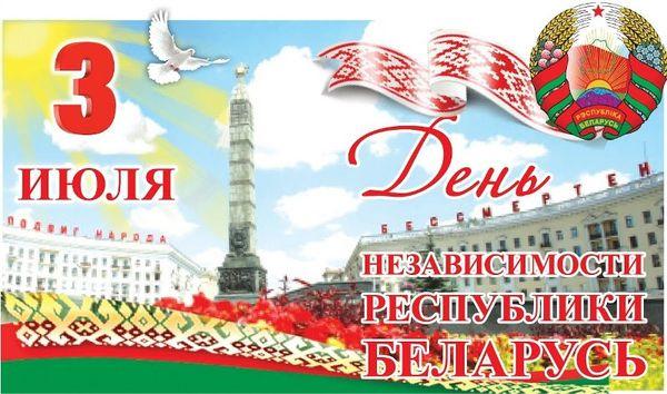 Поздравление Президента Республики Беларусь Александра Лукашенко с Днем Независимости Республики Беларусь и 75-летием освобождения Беларуси от немецко-фашистских захватчиков