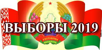 Об определении мест, запрещенных для проведения пикетирования с целью сбора подписей избирателей по выдвижению кандидатов в депутаты Палаты представителей Национального собрания Республики Беларусь седьмого созыва