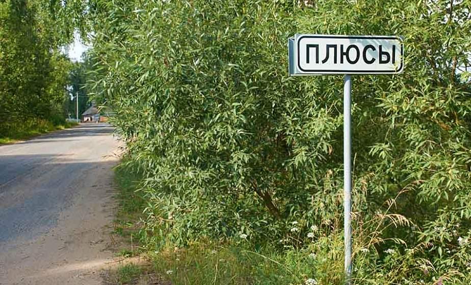 Шо, Яя и два Рая — необычные населенные пункты Беларуси