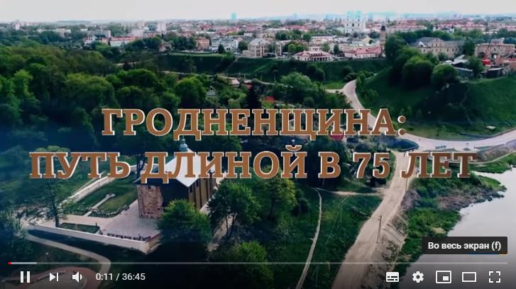 Гродненщина: путь длиной в 75 лет (Видео)