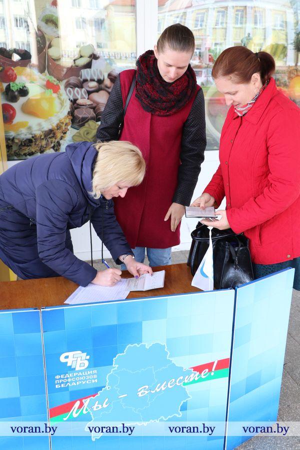 В избирательную кампанию включилось Вороновское районное объединение профсоюзов