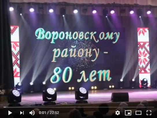 Вороновщина отпраздновала 80-летие образование района (Видео)
