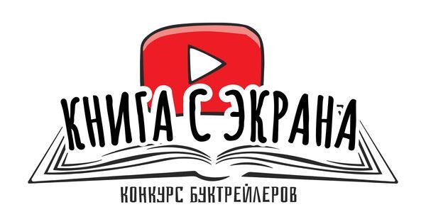 «Книга с экрана». Молодежь Вороновщины может присоединиться к конкурсу буктрейлеров