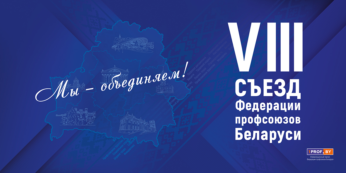 28 февраля пройдет VIII Съезд Федерации профсоюзов Беларуси. Слово делегату