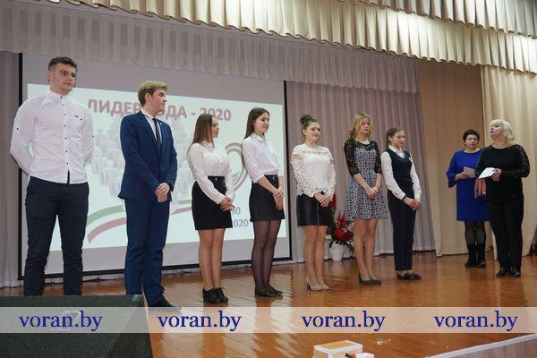 В Вороново прошел конкурс «Лидер-2020»