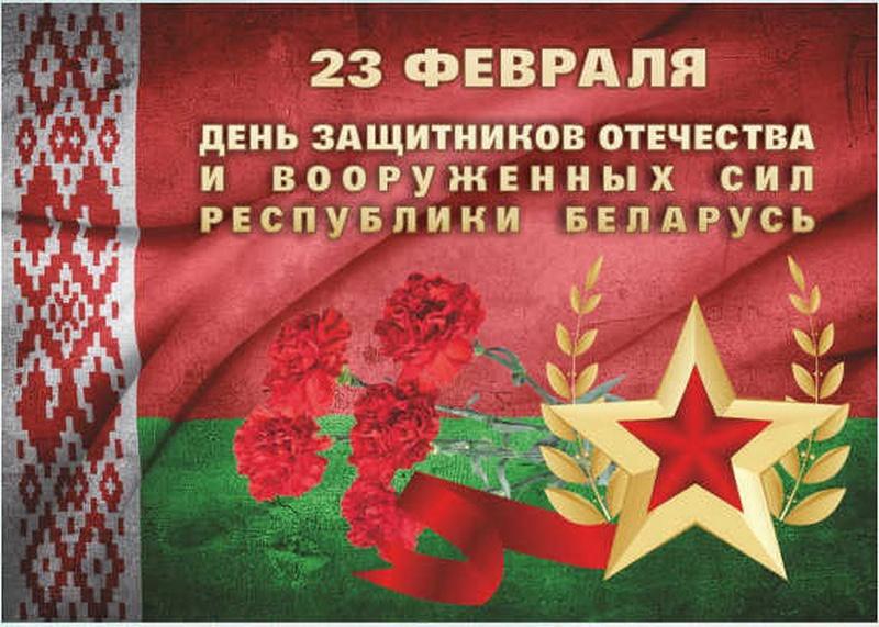 С Днем защитников Отечества и Вооруженных Сил Республики Беларусь