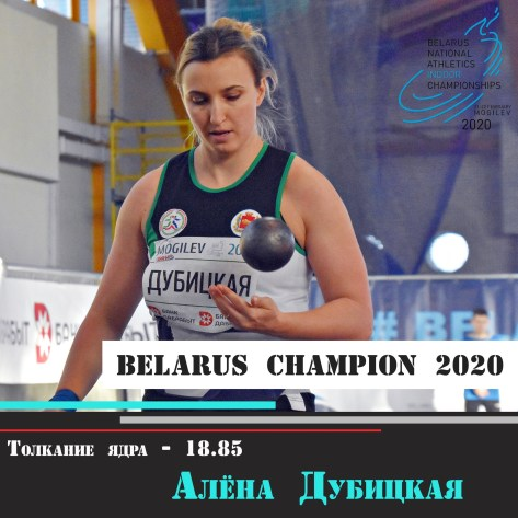 Алена Дубицкая выиграла чемпионат Беларуси