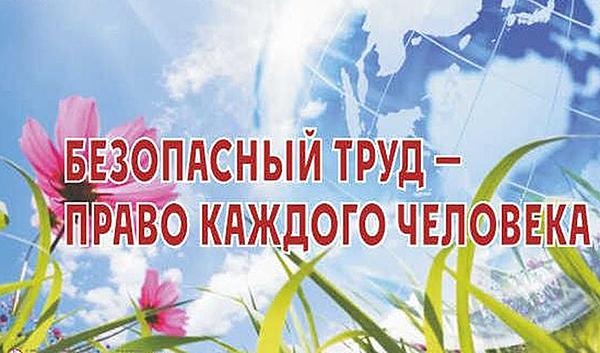 День охраны труда проходит на Вороновщине