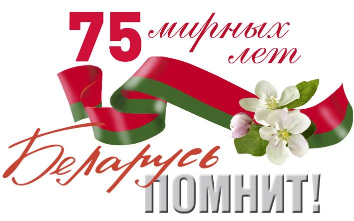 75 мирных лет_6 см