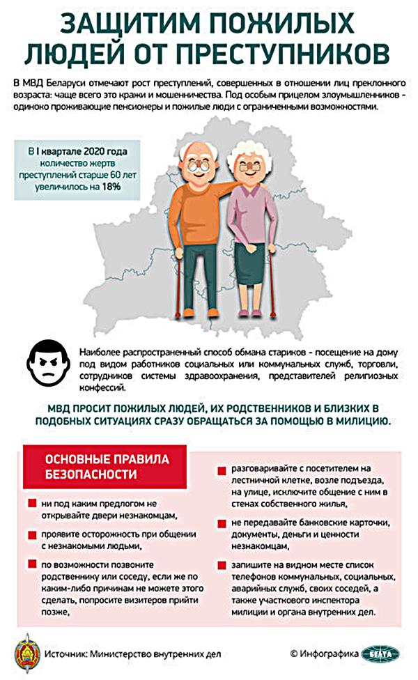 Защитим пожилых людей от преступников (Инфографика)