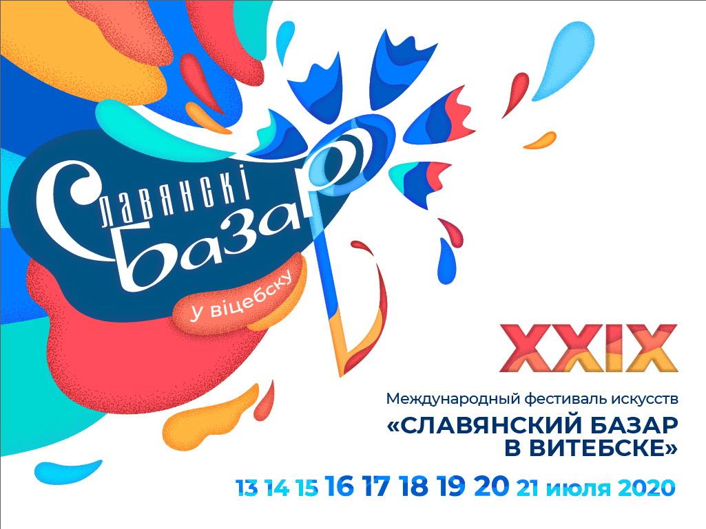FEST-SBV_2020_banner_1024x768 (1)