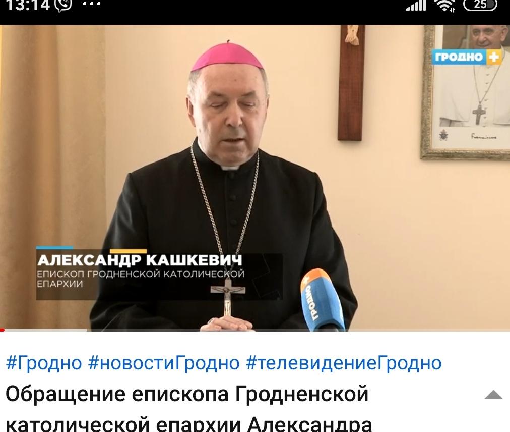 Обращение епископа Гродненской католической епархии Алекандра Кашкевича к прихожанам