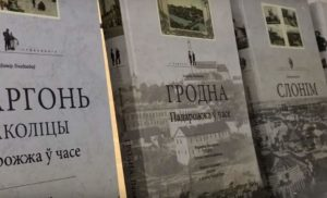 Прэзентацыя «Кніжны свет Беларусі: Гродзеншчына». Відэа