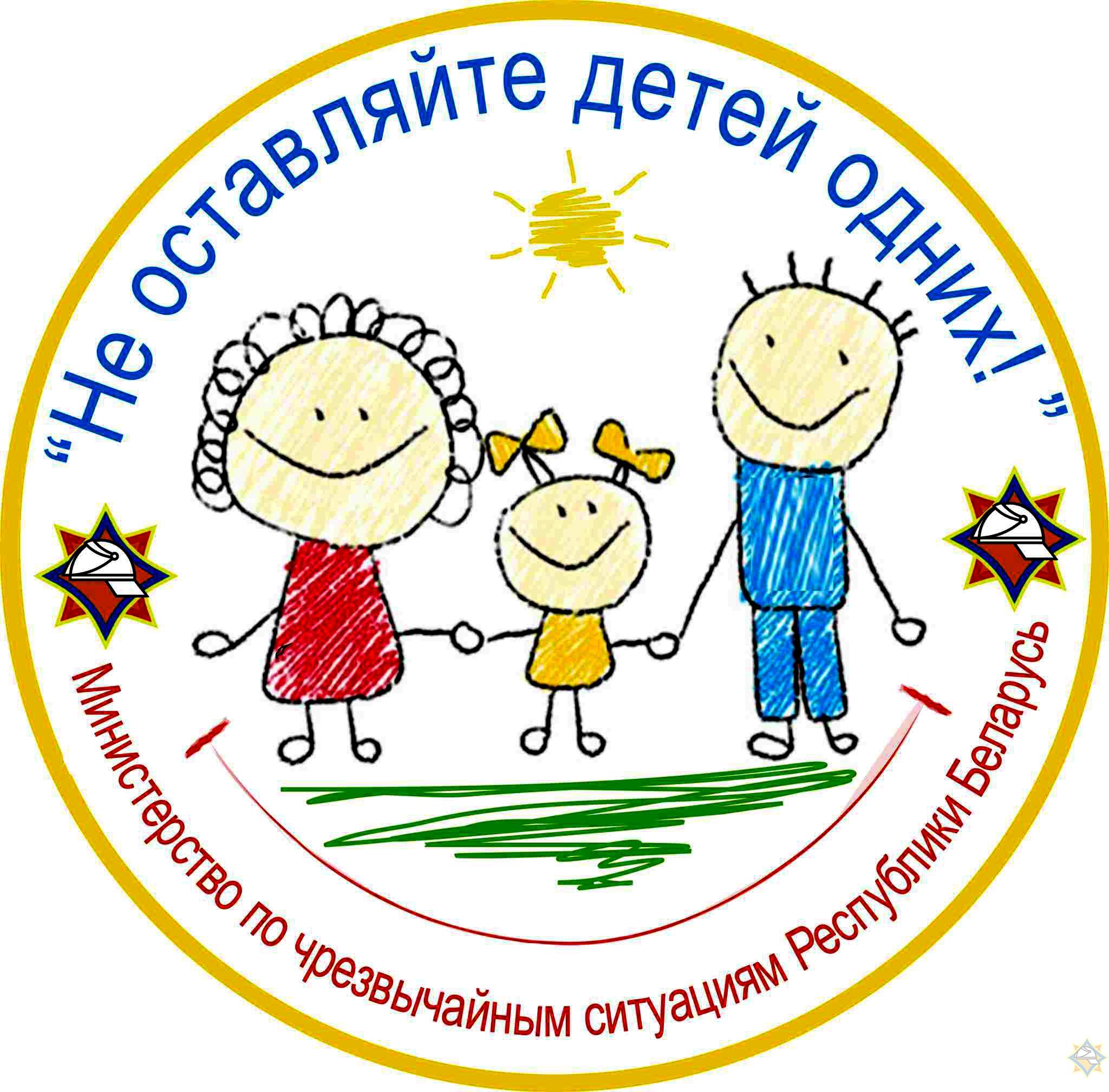 Республиканская акция МЧС «Не оставляйте детей одних!» проходит в Беларуси. Завершится она в первый день лета.