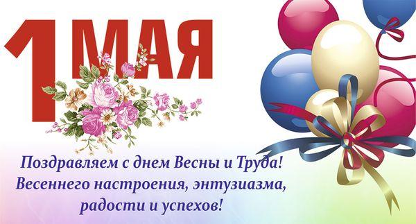 Уважаемые жители Вороновского района! Примите самые теплые поздравления с 1 Мая — светлым праздником  Весны и Труда